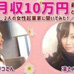 【女性起業家対談】月収10万円稼ぐためにしたことは?