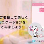 簡単に副業お小遣い稼ぎ!!【モア/ベリーPoPo】のチャットの使い方!!