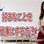 【好きなことで稼ぎたい女性必見】まるごと福崎綾香