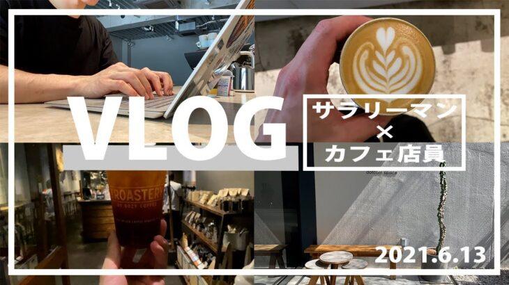 カフェで副業するサラリーマンの日曜日【VLOG/ROUTINE】