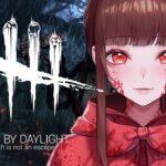 【Dead by Daylight】フレンドフルパで米粒稼ぎに行く【VTuber/赤色れいんこーと】