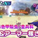 【EDF2FNS】M23赤色甲殻虫武器&アーマー稼ぎ【地球防衛軍2-Switch】