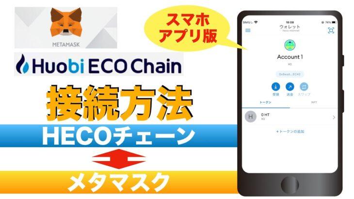 【初心者向け】メタマスクとヘコ(HECO)チェーンの接続方法を解説!(2021年8月版)
