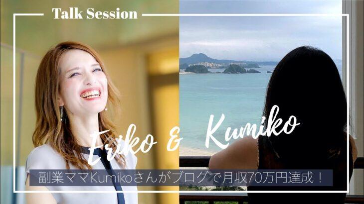 フルタイム勤務で副業&シンママKumikoさんがブログで月収70万円達成!WEBビジネスにワクワク→もう一度楽しく仕事がしたい!