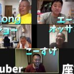 【生配信】キス釣り系YouTuberオンライン座談会