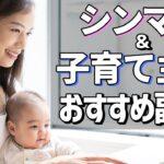 ママさん向けの完全在宅副業と、シンママの方が活用出来る補助金を教えます!