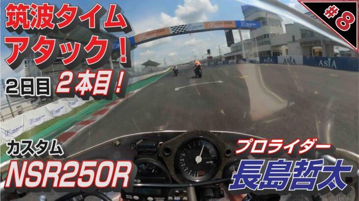 【ホイール&タイヤチェンジ】#8『MotoUPが提案する NSRの楽しい遊び方!』筑波サーキット タイムアタック!2日目 2本目 プロライダー 長島哲太
