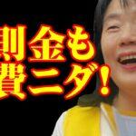 慰安婦の金1億を私的流用した尹美香の屁理屈をお聞き下さい 【江戸川 media lab HUB#韓国の反応 】