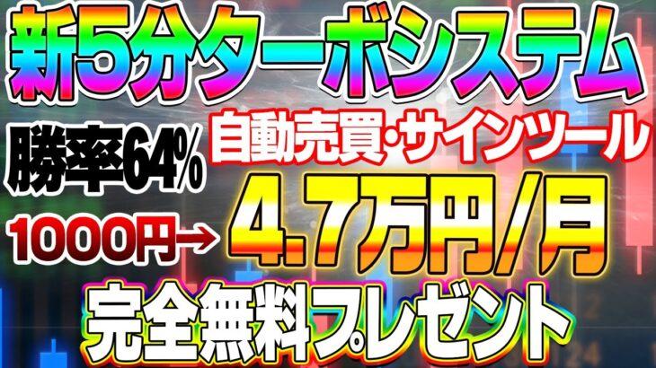 【バイナリー】新5分ターボ自動売買・サインツール無料プレゼント!早い者勝ち!